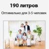 x9 190 литров оптимально для 3-5 человек